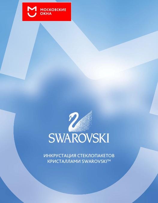 Каталог кристаллов Swarovski